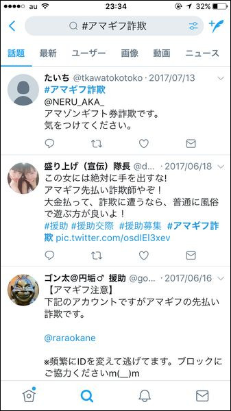 ツイッターアマギフ詐欺_援交02