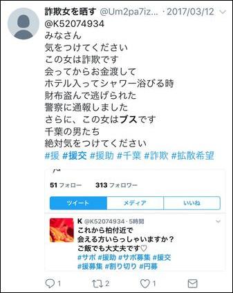 ツイッター詐欺援交04