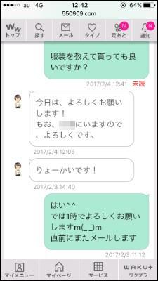 ワクワク_メール_JC