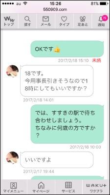 ワクワク_JKメール06