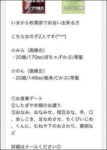 下着手渡し_PCMAX02