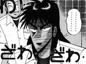 漫画_カイジ_ザワザワ