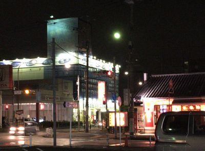 お宝町田の写真