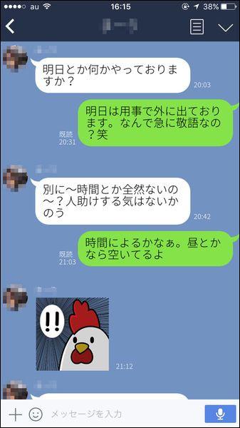 ライン_会話_定期02