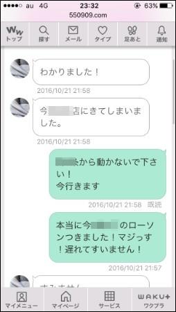 ワクワク_メール_アダルトSCOOP