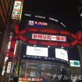 新宿_歌舞伎町1丁目