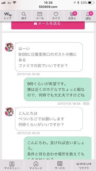日暮里_業者01