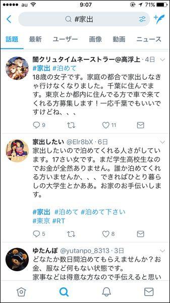 神待ちTwitter04