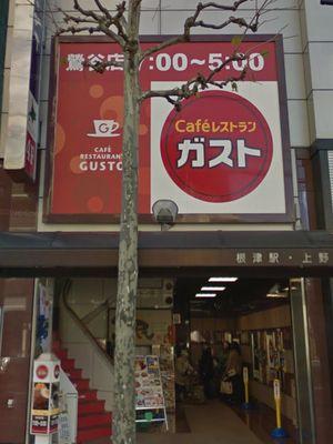 鶯谷_ガスト