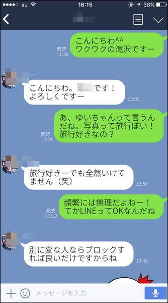 LINE_画面_01