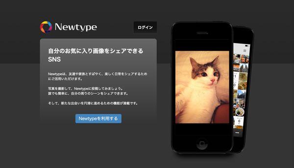 Newtype(ラブ)06