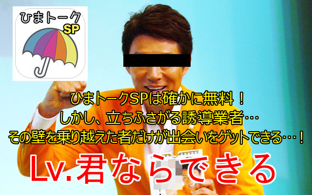 ひまトークSP_アプリ評価画像