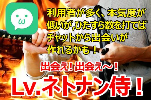 ひまトーク_アプリ評価_ネトナン侍