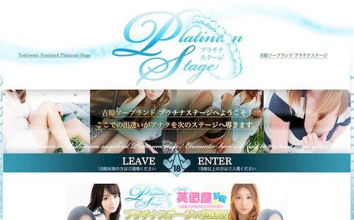 プラチナステージ_サイト