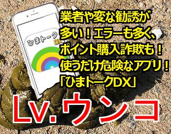 ひまトークDX_Lv.ウンコ03_