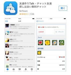 友達作りTalk_ダウンロード画面