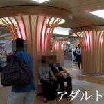 大阪の立ちんぼスポット調査!ガチ現地情報まとめ【2019年最新】