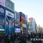 大阪はソープが無い!難波や梅田近くで本番セックスできる裏風俗調査