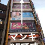 出会い喫茶マンキ池袋店【評価レポ】1分で分かるおすすめしない理由