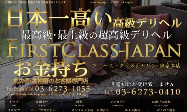 東京の高級デリヘル3選【口コミ付き】輝き新宿店の評判を体験