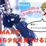 PCMAXで神待ち募集を探す方法〜アダルト掲示板の検索機能がカギ!
