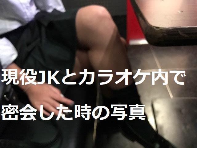 カラオケとJK