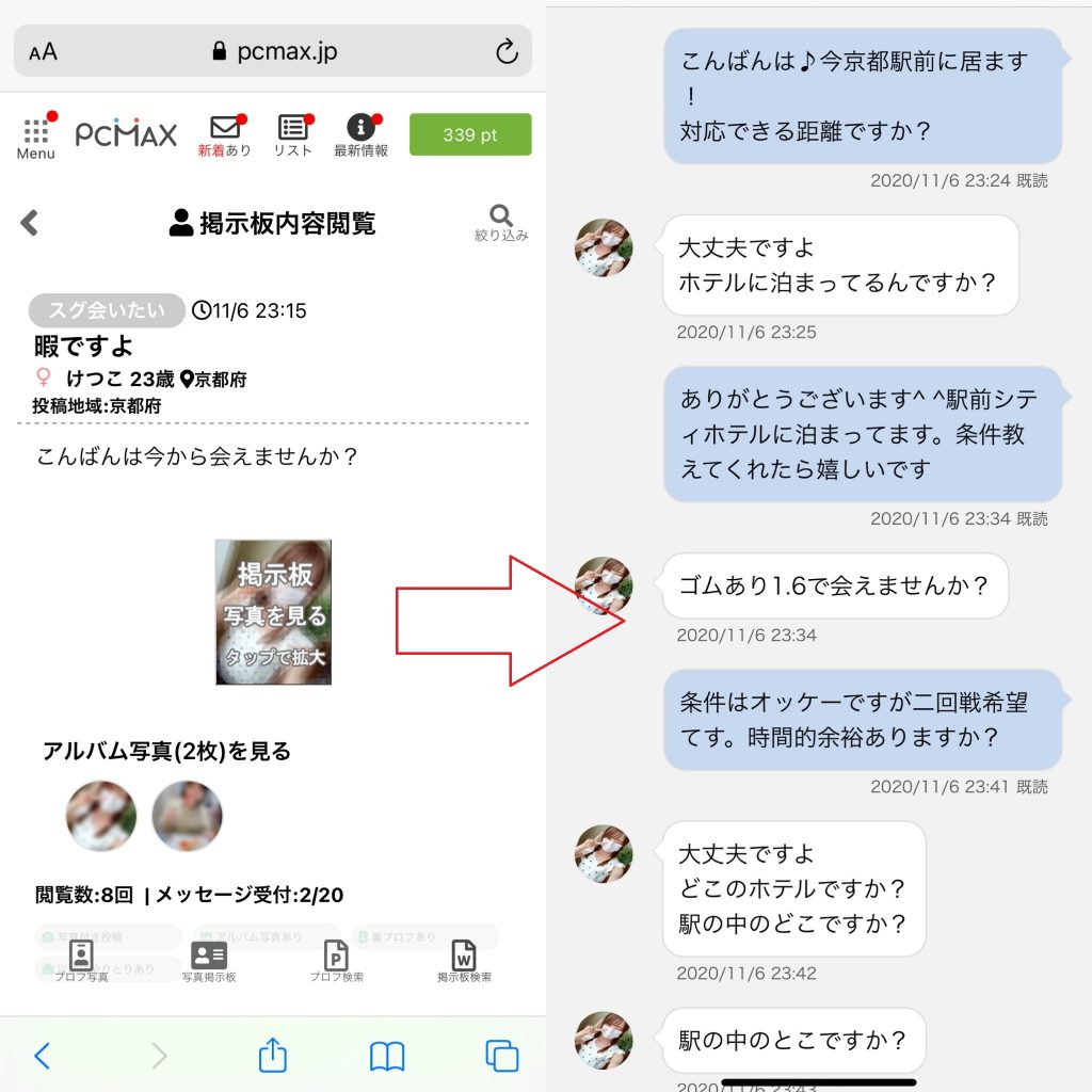 PCMAXのメール